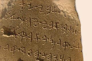 biblical-archaeology