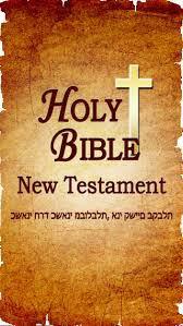 New-Testament-1